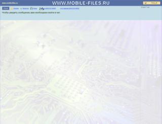 mobile-files.chatovod.ru screenshot