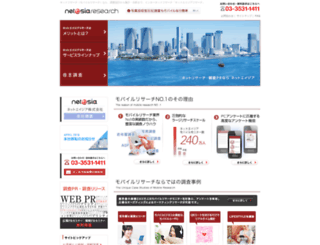 mobile-marketing.jp screenshot
