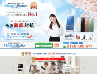 mobile-station.jp screenshot