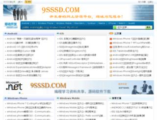 mobile.9sssd.com screenshot