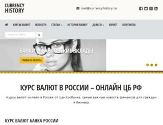 mobile.currencyhistory.ru screenshot