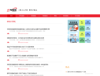 mobilecomputing.ctocio.com.cn screenshot