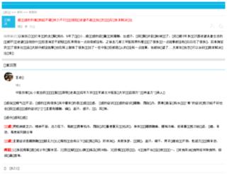 mobileinchina.cn screenshot