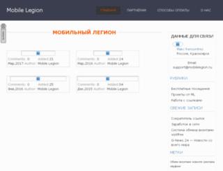 mobilelegion.ru screenshot