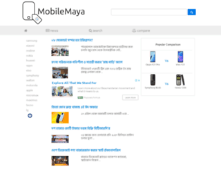 mobilemaya.com screenshot