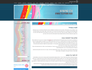 mobileseo.co.il screenshot