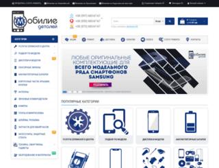 mobilie.com.ua screenshot