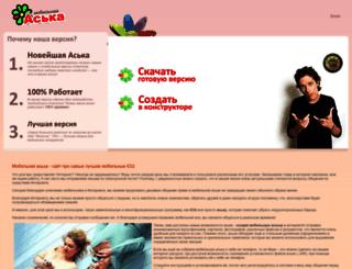 mobilnaja-aska.ru screenshot