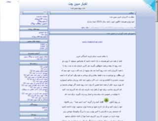 mobinchat.orq.ir screenshot