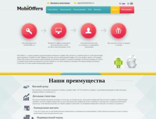 mobioffers.ru screenshot