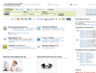 mobiticket.ru screenshot