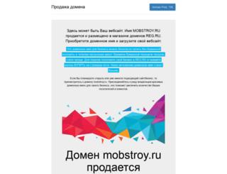 mobstroy.ru screenshot