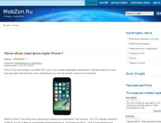 mobzon.ru screenshot