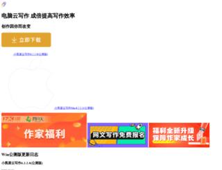 mochiwang.com screenshot