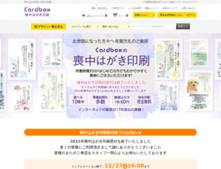 mochu.cardbox.biz screenshot