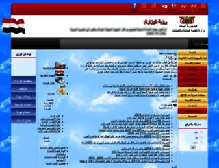 mocsi.gov.ye screenshot