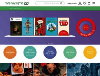 modan.co.il screenshot
