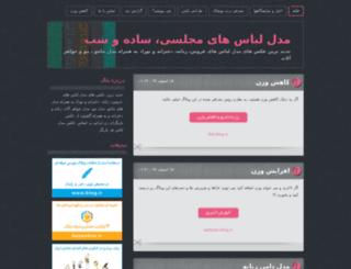 model.blog.ir screenshot
