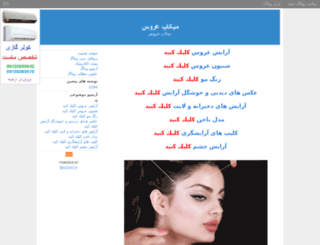 model.fullblog.ir screenshot