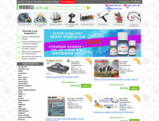 modeli.com.ua screenshot