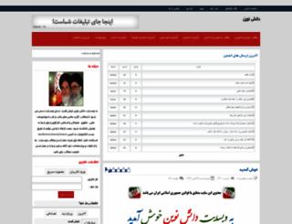 modern-science.rzb.ir screenshot