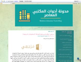 modernlibrariantools.blogspot.com screenshot