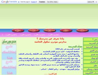 modernschoolonline.com screenshot