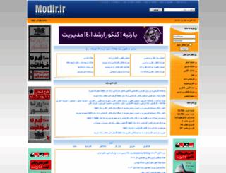 modir.ir screenshot