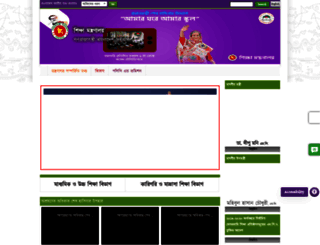 moedu.gov.bd screenshot
