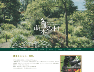 moeginomura.co.jp screenshot