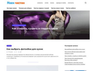 moemchistim.com screenshot