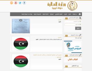 mof.gov.ly screenshot