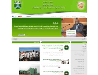 mofeca.gov.sd screenshot