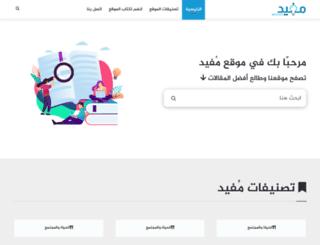 mofeed.net screenshot