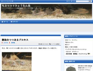 mofucory.sblo.jp screenshot