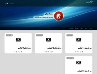 moghanplast.blogsazan.com screenshot