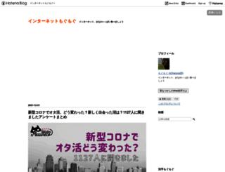 mogmog.hateblo.jp screenshot