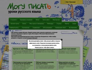 mogu-pisat.ru screenshot