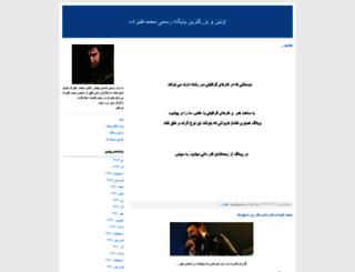 mohammadalizadeh-pop.blogfa.com screenshot