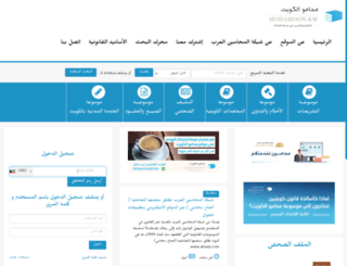 mohamoon-kw.com screenshot