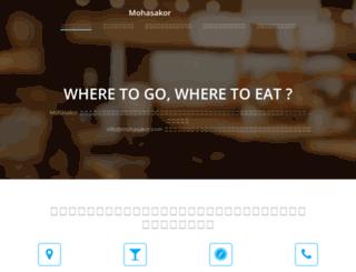 mohasakor.com screenshot