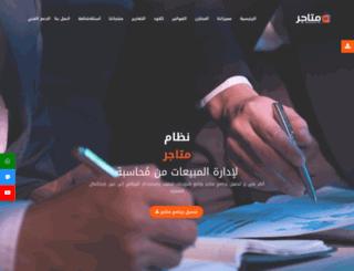 mohassaba.com screenshot