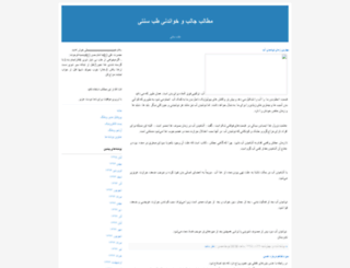 mohsenhassomi.blogfa.com screenshot