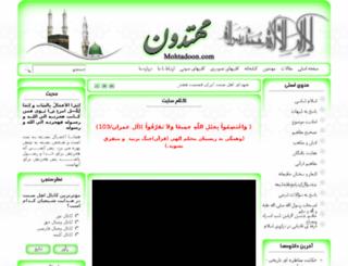 mohtadoon.com screenshot