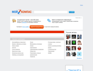 moikompas.ru screenshot