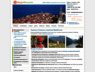 mojaslovenia.ru screenshot