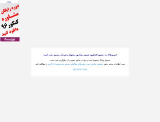 mojezeh-hamedan.blogfa.com screenshot