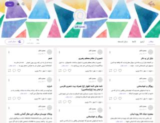mojezehghalam.persianblog.ir screenshot