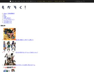 mokasoku.blomaga.jp screenshot