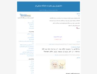 mokhaberatequt.blogfa.com screenshot